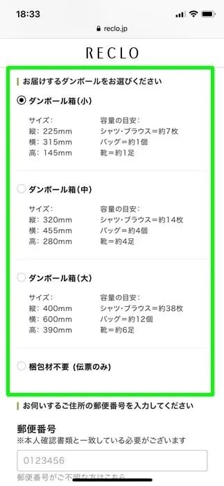 【RECLO(リクロ)】ダンボールの大きさを選ぶ