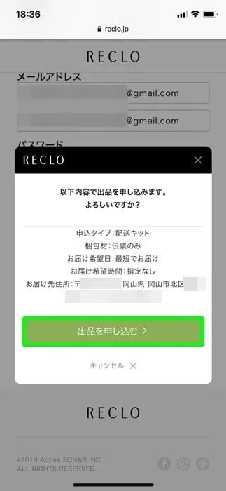 【RECLO(リクロ)】出品を申し込む