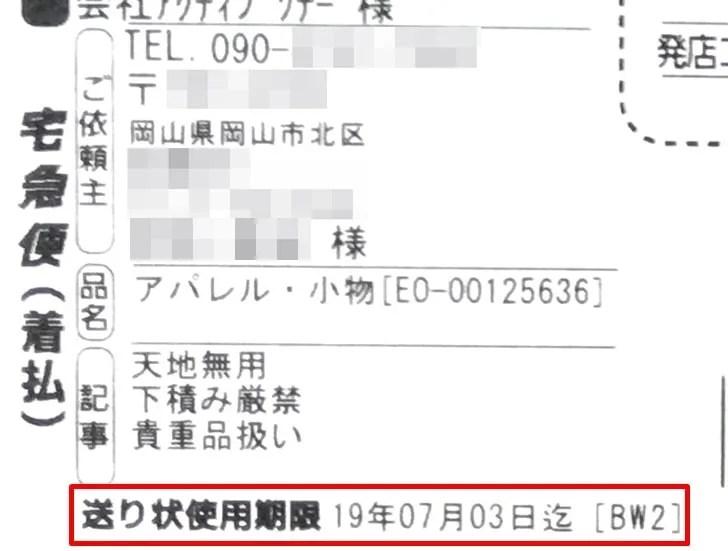 【RECLO(リクロ)】着払い伝票
