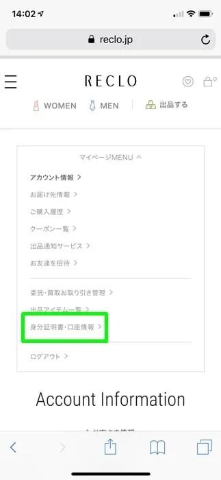 【RECLO(リクロ)】身分証明書・口座情報