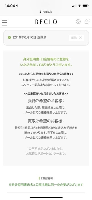 【RECLO(リクロ)】身分証明書アップロード完了