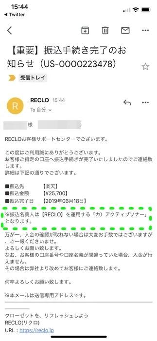 【RECLO(リクロ)】振込完了メール