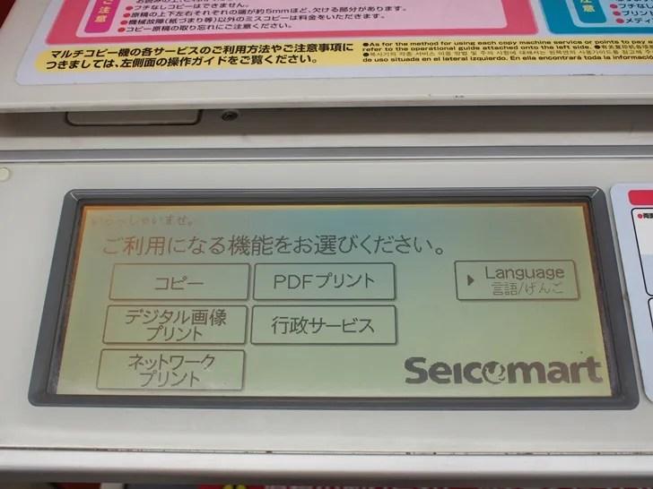 セイコーマート コピー01