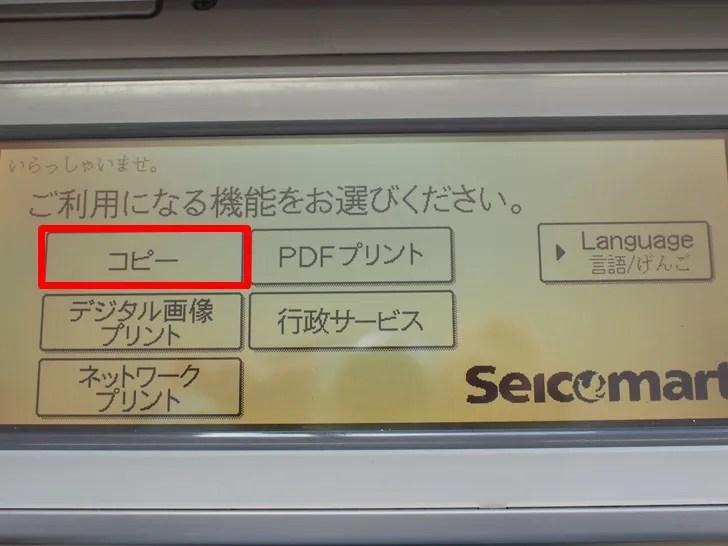 セイコーマート 免許証コピー01
