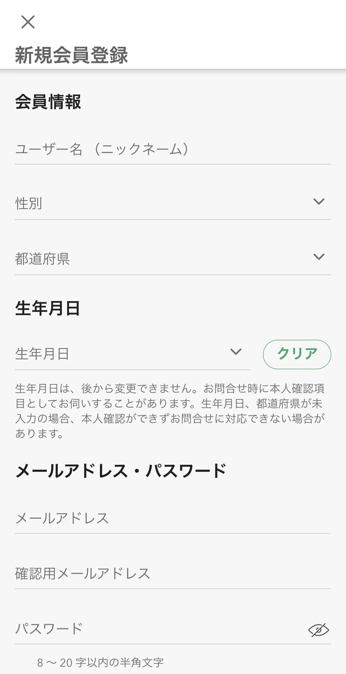 スタバアプリ 新規会員登録の画面