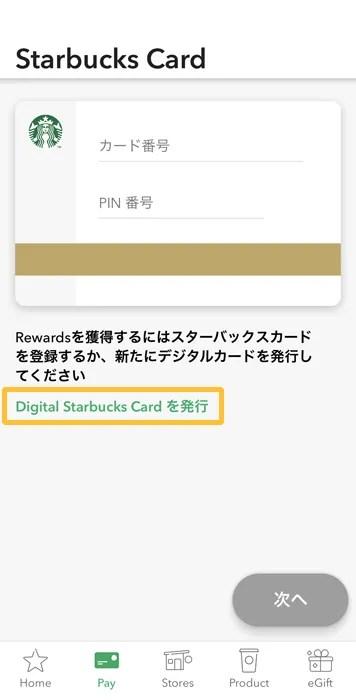 スタバアプリ デジタルスターバックスカードを発行