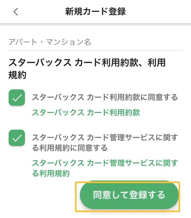 スタバアプリ 新規カード 同意して登録する