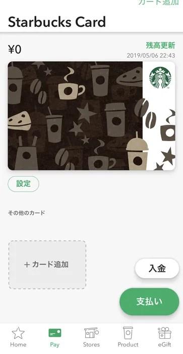 スタバアプリ スターバックカード登録完了