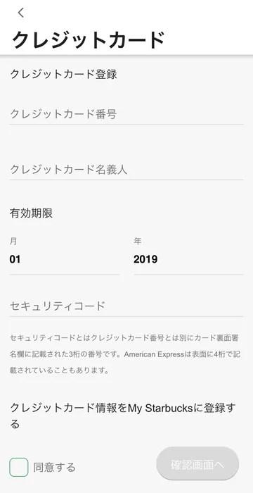 スタバアプリ クレジットカード情報を入力