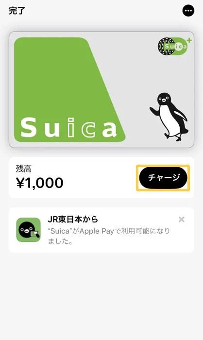 Apple Pay Suica チャージ