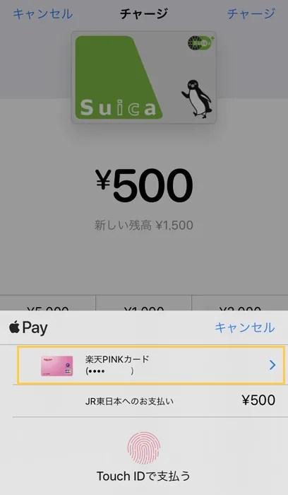 Apple Pay Suica 楽天カードを選ぶ