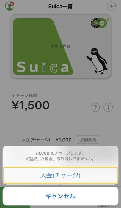 モバイルSuica 入金(チャージ)する