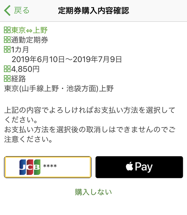 Suica定期券 購入内容の確認