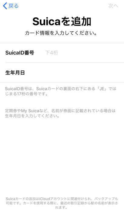 Apple Pay Suica定期券の番号・生年月日を入力