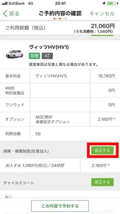 トヨタレンタカーアプリ09