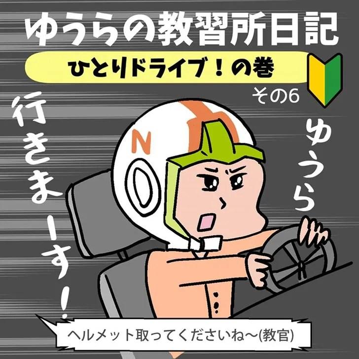ゆうらの教習所日記06