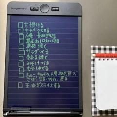 ブギーボードBB-13レビュー!繰り返し使える電子メモは家族とのコミュニケーションツールにも最適