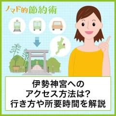 伊勢神宮へのアクセス方法は?車・電車・バスでの行き方や所要時間について徹底解説