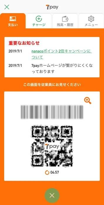 7pay バーコード
