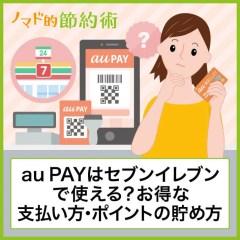 au PAYをセブンイレブンで使って支払う方法を写真つきで解説!WALLETポイントの貯め方・使えないときの対処法まとめ