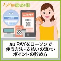 au PAYをローソンで使う方法・支払いの流れ・WALLETポイントの貯め方について徹底解説