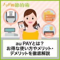 au PAYとは何?お得な使い方や6つのメリット・デメリットについて徹底解説