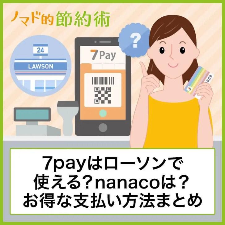 7payはローソンで使える?nanacoは?お得な支払い方法まとめ