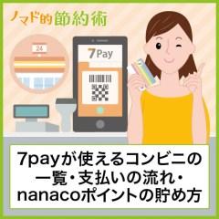 7payが使えるコンビニの一覧・支払いの流れ・nanacoポイントの貯め方まとめ