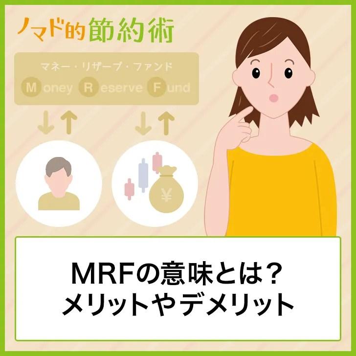 MRFの意味とは?メリットやデメリット