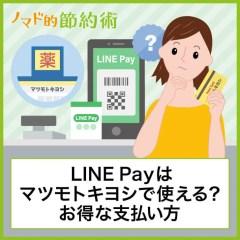マツモトキヨシでLINE Payを使う方法・使い方の手順やdポイントを貯める方法を徹底解説