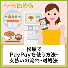 PayPayを松屋で使う方法・支払いの流れ・使えないときの対処法について徹底解説