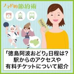 2020徳島阿波おどりの日程・時間はいつ?最寄り駅からのアクセスや有料チケットの買い方も紹介