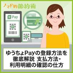 ゆうちょPayの登録方法を画像つきで徹底解説!支払い方法や利用明細の確認の仕方も紹介