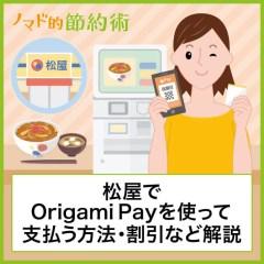 松屋でOrigami Payを使って支払うやり方・Origami割引などについて徹底解説