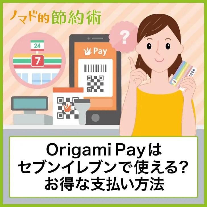 Origami Payjはセブンイレブンで使える?お得な支払い方法