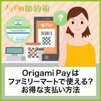 Origami Payはファミリーマートで使える?お得な支払い方法
