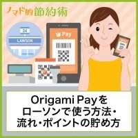 Origami Payをローソンで使う方法・流れ・ポイントの貯め方