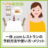 一休.comレストランの予約方法や使い方・メリットまとめ