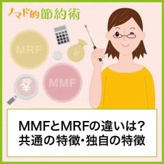 MMFとMRFの違いは?共通の特徴・独自の特徴・外貨建てMMFについてわかりやすく解説
