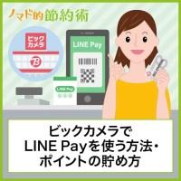 ビックカメラでLINE Payを使う方法・ポイントの貯め方