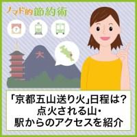 「京都五山送り火」日程は?点火される山・駅からのアクセスを紹介