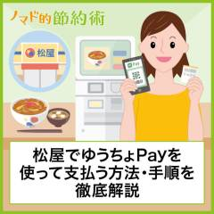 松屋でゆうちょPayを使う方法・支払いの流れについて画像付きで徹底解説