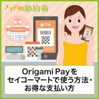 Origami Payをセイコーマートで使う方法・お得な支払い方