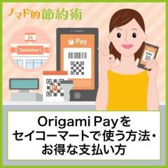 Origami Payをセイコーマートで使う方法・使えないときの対処法・上限額のまとめ