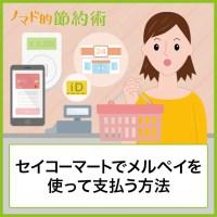 セイコーマートでメルペイを使って支払う方法