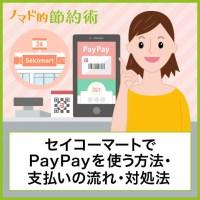 セイコーマートでPayPayを使う方法・支払いの流れ・対処法
