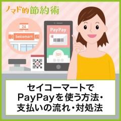 PayPayをセイコーマートで使って支払う方法や流れを写真つきで紹介・使えないときの対処法も