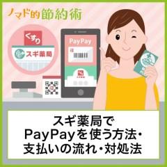スギ薬局でPayPayを使う方法・支払いの流れ・使えないときの対処法について徹底解説