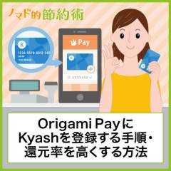 Origami PayにKyashを登録する手順・還元率3%以上にする方法を実際に試してみた