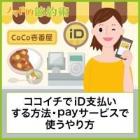 ココイチでiD支払いする方法・メルペイやApple Payで使うやり方